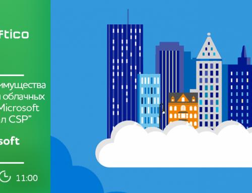Вебинар «Преимущества приобретения облачных продуктов Microsoft через канал CSP»
