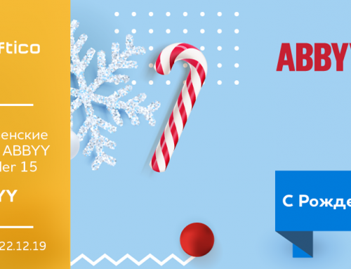 Різдвяні знижки на ABBYY FineReader 15