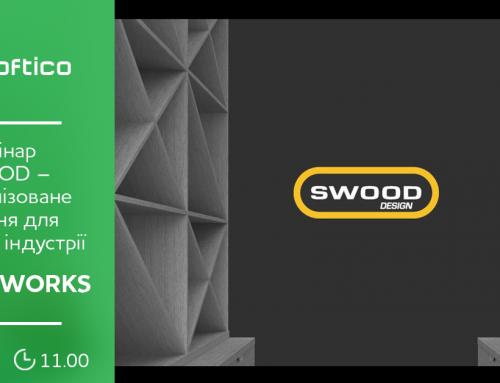 Вебінар «SWOOD – спеціалізоване рішення для меблевої індустрії»