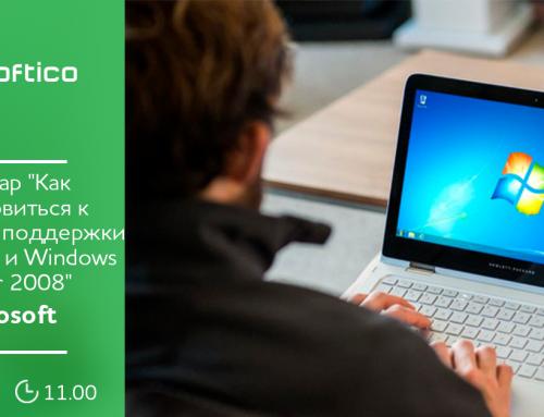 Вебинар «Как подготовиться к окончанию поддержки Windows 7 и Windows Server 2008»