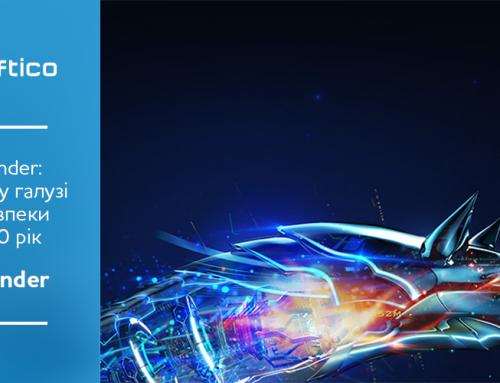Bitdefender: прогнози у галузі кібербезпеки на 2020 рік