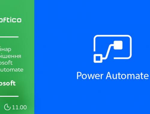 """Вебінар """"Як за допомогою Microsoft Power Automate автоматизувати рутинні бізнес-завдання"""""""