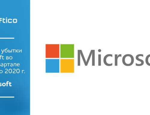 Прибыль и убытки Microsoft по итогам работы второго квартала фискального 2020 года