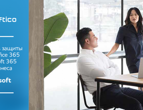 10 основных способов защиты планов Office 365 и Microsoft 365 для бизнеса