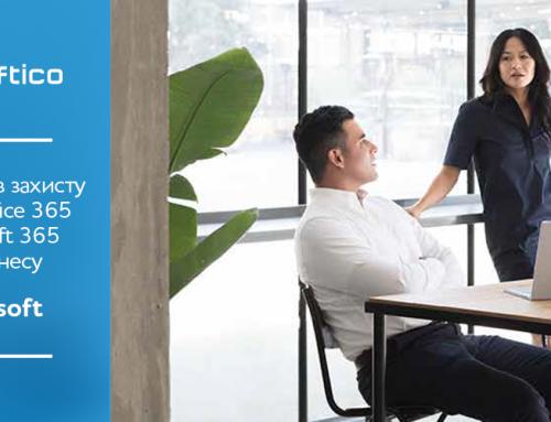 10 основних способів захисту планів Office 365 і Microsoft 365 для бізнесу