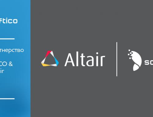 Компания SOFTICO стала официальным дистрибутором продуктов Altair